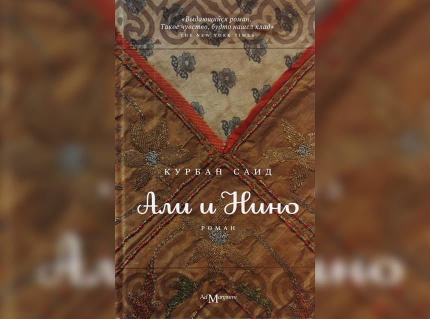 «Али и Нино» – один из самых загадочных романов 20 века